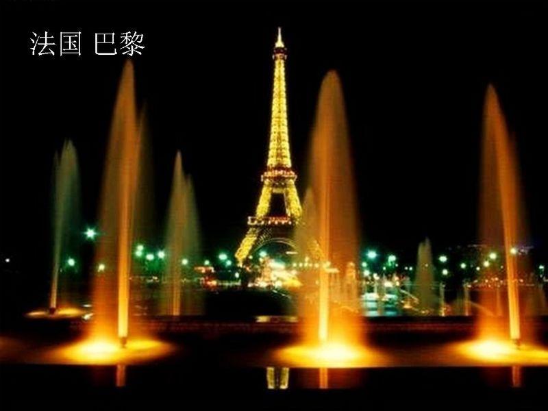 世界名城夜景一 美图秀秀